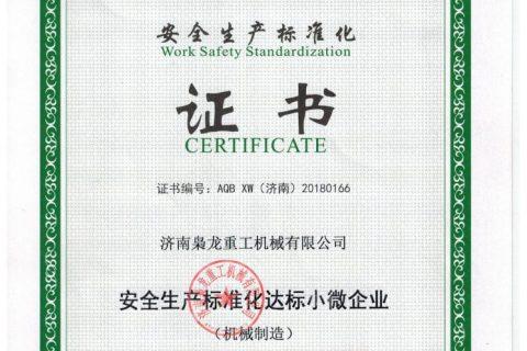 传动轴安全生产标准化达标企业