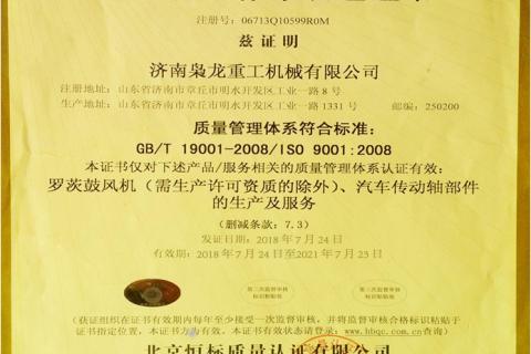 传动轴ISO9000认证